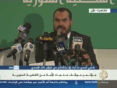 فيديو : كلمة نارية في مؤتمر موقف علماء الأمة من القضية السورية الشيخ صلاح سلطان