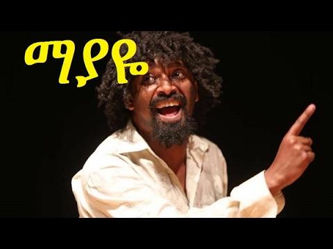 Ethiopia - Amharic music - Mayaye (Soundtrack of Eyayu Funges/ Festalen Comedy Theater)