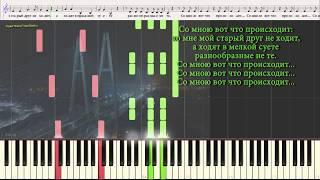Со мною вот что происходит... - М.Таривердиев (Ноты и Видеоурок для фортепиано) (piano cover)