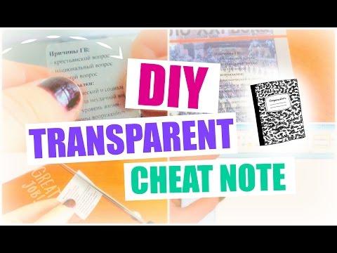 Как сделать шпору прозрачной