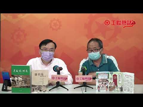 【工联网台】《工联热话》假日郊遊避疫 掌故专家介绍香港史迹好去处