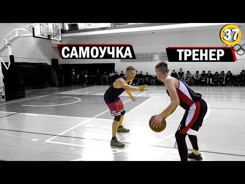 Играю 1 на 1 Против Тренера   Smoove x Школа Баскетбола (видео)
