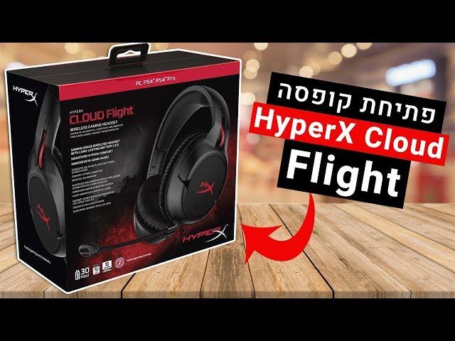 בואו נפתח את הקופסה של אוזניות הגיימינג האלחוטיות HyperX Cloud Flight