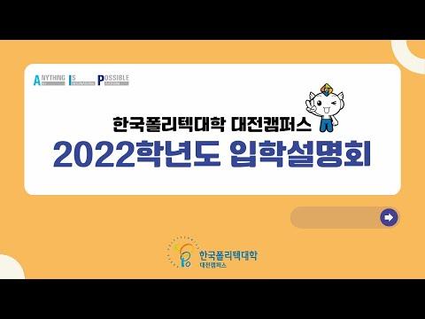 2022학년도 온라인 입학설명회