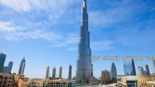 বিশ্বের সবচেয়ে উচু বিল্ডিং বুর্জ খলিফার বিস্ময়কর কিছু তথ্য World's Tallest Building Burj Khalifa full download video download mp3 download music download
