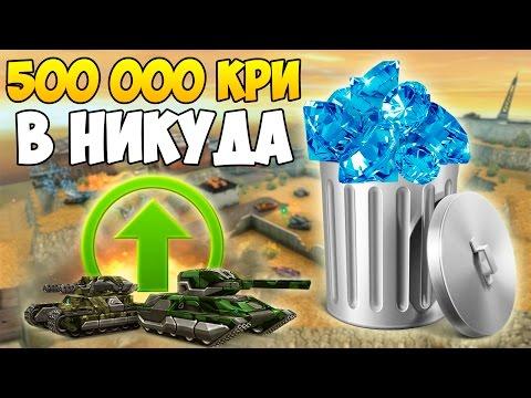 Танки онлайн | 500 000 КРИ В ПУСТОТУ