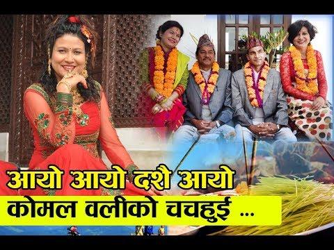 (कोमल वलिको दसैं तिहारको एैतिहासिक भिडियो | New Dashain Tihar Song 2075 | Komal Oli - Dashain Aayo - Duration: 16 minutes.)