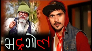 Bhadragol, 17 February 2017, Full Episode 110