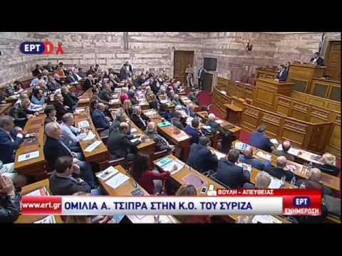 Ομιλία Πρωθυπουργού στην ΚΟ του ΣΥΡΙΖΑ