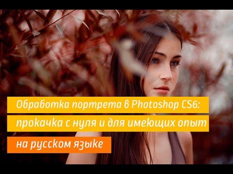Фотошоп для начинающих мастер класс