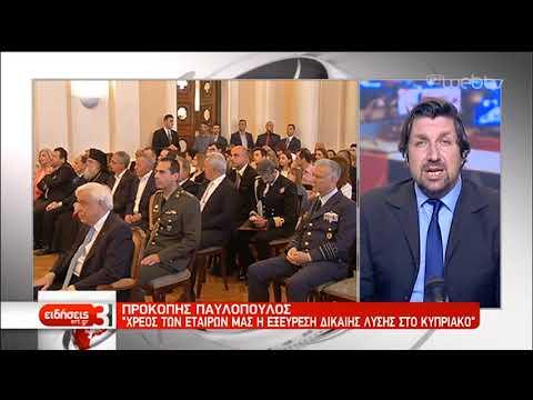 Π.Παυλόπουλος: «Χρέος των εταίρων μας η εξεύρεση δίκαιης λύσης στο Κυπριακό» | 2/5/2019 | ΕΡΤ