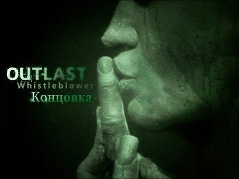 Outlast: Whistleblower - Концовка [CПОЙЛЕР!]