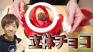 【3D】立体チョコ作ってみた/くるくるチョコレート工場