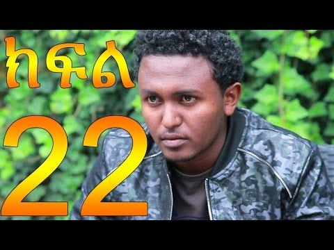 Meleket - EBC Series Meleket Drama Part 22(መለከት) - on KEFET.COM