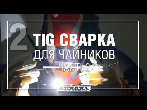 TIG сварка для чайников. Теория Ч.2.