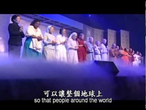 全球懺悔善共振