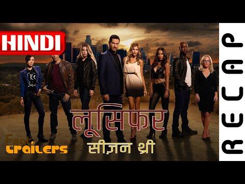 Lucifer (2017) Season 3 Netflix Official Hindi Recap | FeatTrailers