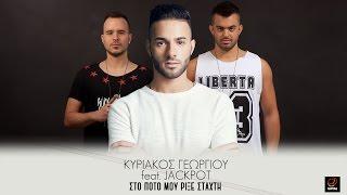 Kyriakos Georgiou videoclip Στο Ποτό Μου Ρίξε Στάχτη (feat. JACKPOT)