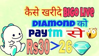 Video How to purchase bigo live diamond in Hindi MP3, 3GP, MP4, WEBM, AVI, FLV Februari 2019