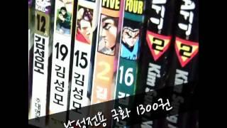 김성모 웹툰 - 무료만화,인기만화,네이버웹툰,다음웹툰 YouTube video