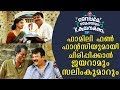 EXCLUSIVE | Chat with Jayaram, Salimkumar and Anusree | Daivame Kaithozham | Kaumudy TV