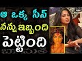 Anushka Got Scared Of This Scene In Arundhati I ఆ ఒక్క సీన్ నన్ను ఇబ్బంది పెట్టింది | Telugu Panda