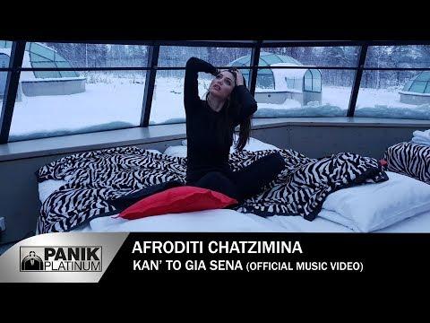 Afroditi Chatzimina – Καν' Το Για Σένα