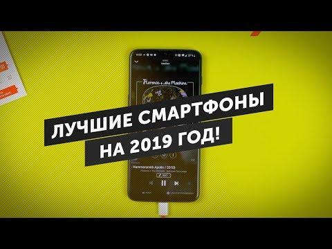 Какой смартфон купить? ТОП 9 ЛУЧШИХ СМАРТФОНОВ на 2019 год!