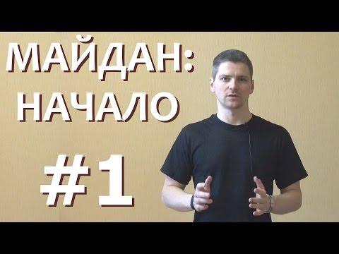 Откуда начался Майдан - [о Майдане здраво: 1] - DomaVideo.Ru