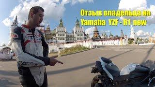 9. Отзыв-обзор-те�т Yamaha R1 new. Owner's review of Yamaha YZF-R1 2014. Те�т-драйв Yamaha R1 '2014