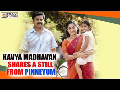 Kavya Madhavan Shares A Still From Her Film Pinneyum Malayalam Movie - Filmyfocus.com