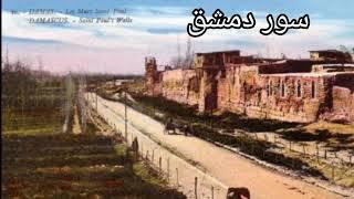 سور دمشق - أرشيف سوريا