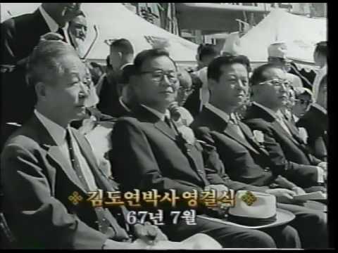 1967년 7월 김도연 박사 영결식