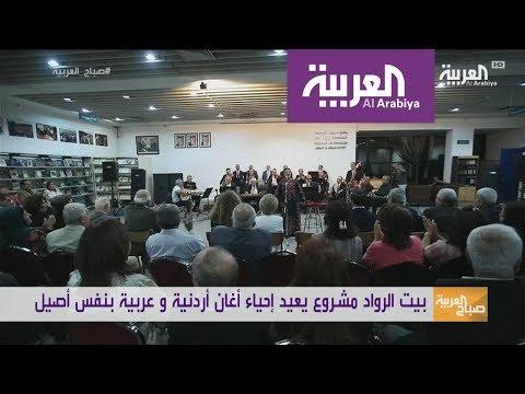 العرب اليوم - شاهد:بيت الرواد يعيد إحياء أغان أردنية وعربية