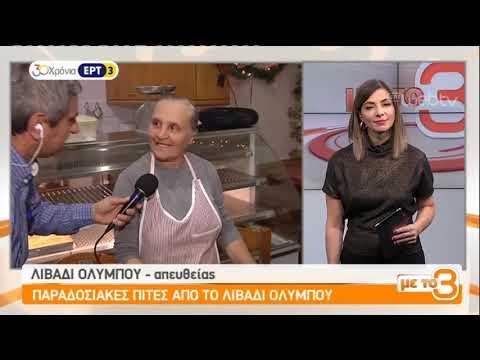 Παραδοσιακές πίτες από το Λιβάδι Ολύμπου | 14/12/2018 | ΕΡΤ