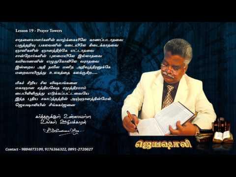 Video Prayer Towers - Lesson 19 - CBT Chennai - BOUI - AITCC - P.D.Sundara Rao download in MP3, 3GP, MP4, WEBM, AVI, FLV January 2017