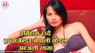 Nepalese Transgender Model Anjali Lama To Make History at Lakme Fashion Week, India