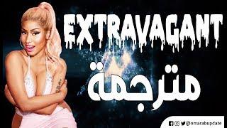 Nicki Minaj - Extravagant (+18) مترجمة باحتراف + الشرح