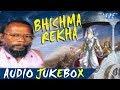 Bhishma Rekha || JUKEBOX || New Assamese JUKEBOX 2017 || Ramcharan Bharali