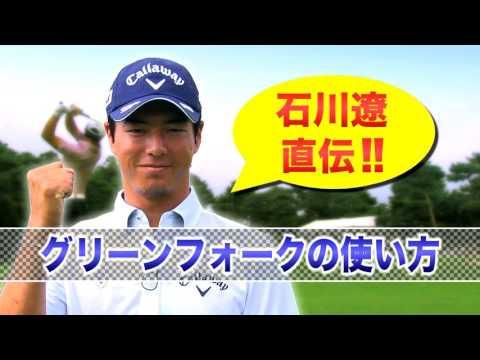 石川遼プロ直伝 ゴルフのマナー