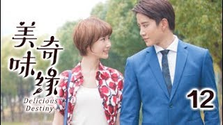 Nonton    English Sub                12   Delicious Destiny 12            Mike               Film Subtitle Indonesia Streaming Movie Download