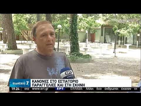 Camping   Άπόσταση 6 μέτρων ανάμεσα σε σκηνές, δυνατότητα delivery   21/05/2020   ΕΡΤ