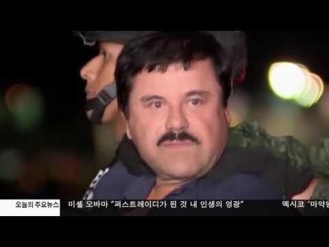 멕시코 '마약왕' 구스만, 미 신병인도 1.19.17 KBS America News