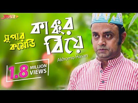 Download Kakkur Biye || কাক্কুর বিয়ে  || Bangla natok 2019 || Akhomo Hasan || Samiya Samad hd file 3gp hd mp4 download videos