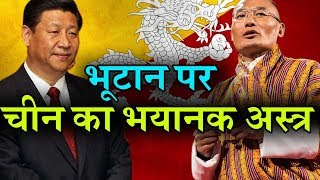 China with the help of its social networking app 'Wechat', China is engaged in misbehaving in Bhutan and trying to mislead people there. Indilinks News ...