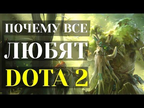 Почему все любят DotA 2