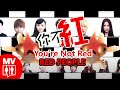 你不紅 You're Not Red by RED PEOPLE