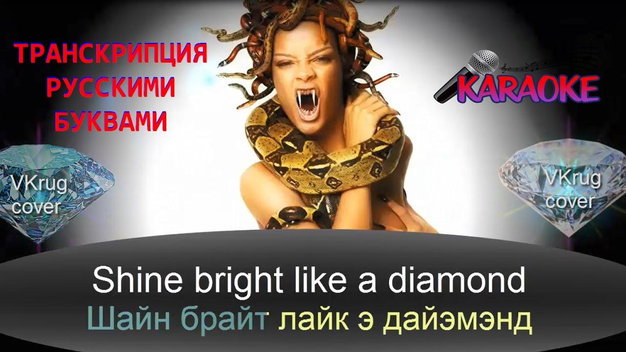 Текст песни отель калифорния русскими буквами