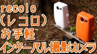 お手軽インターバル撮影カメラ recolo(レコロ)で撮影テスト(4)
