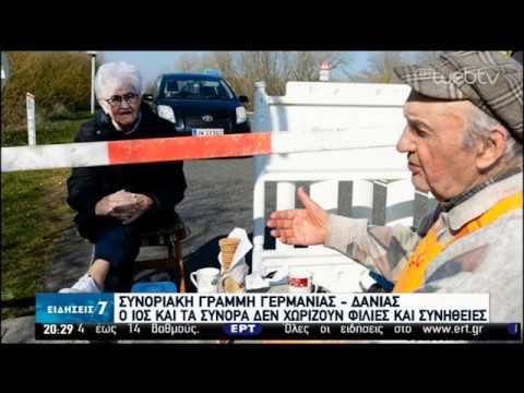 O ιός δεν εμπόδισε ζευγάρι από Δανία-Γερμανία να δειπνίσει μαζί! | 30/03/2020 | ΕΡΤ